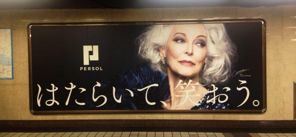 Carmen Dell'Orefice for Persol in Tokyo